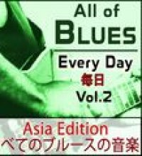 All of Blues, Vol.2 - Asia Edition: Every Day