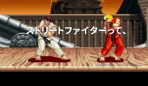 Street Fighter V - Pub Japon