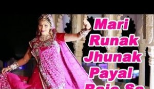 Mari Runak Jhunak Payal Baje Sa | Popular Rajasthani Traditional Song | Full HD Video Song