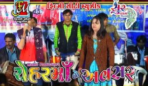 Gujarati Live Garba 2015 | Chehar Maa No Avsar - Part 1 | Non Stop Gujarati Garba Songs