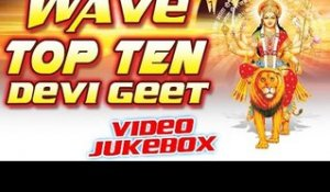 Wave Bhojpuri Mata Song || Top - 10 Devi Geet || Video Jukebox || Bhojpuri Devi Geet