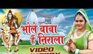 Bhole Baba Hai Nirala - Video JukeBOX - Anu Dubey - Bhojpuri Kanwar Songs 2016 new