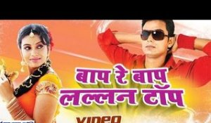 Bap Re Bap Lalan Tap - Arvind Verma Urf Pawan - Video Jukebox - Bhojpuri Hot Songs 2016 new