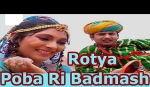 ROTYA POBA RI BADMASH | Rajasthani Hit Song | Latest Rajasthani New Song | Titri Kota Ki