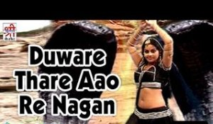 Duware Thare Aao Re Nagan | Devotional Hit | Rajasthani Song | Latest Song