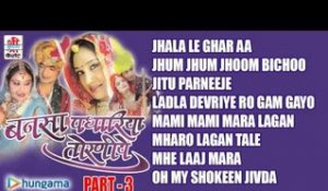 Bansa Padhariya Toraniye Video Part 3 | Audio Jukebox | MP3 Songs | Marwadi Hit | Rajasthani