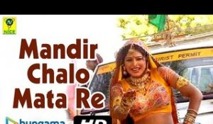 Mandir Chalo Mata Re | Devotional Hit Song | Latest Video | Rajasthani Special Songs