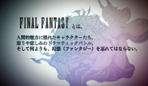 Final Fantasy Legends II : Trailer d'annonce