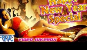 Happy New Year Special - Video JukeBOX - Bhojpuri Songs 2016 new