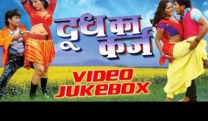 Doodh Ka Karz - Video JukeBOX - Dinesh Lal & Khesari Lal - Bhojpuri Hit Songs 2016 new