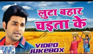 Luta Bahar Chait Ke - Pawan Singh - Video Jukebox - Bhojpuri Hit Songs 2016 New