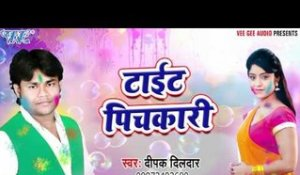 Tight Bate Pichkariya - Bhabhi Boli Happy Holi - Deepak Dildar - Bhojpuri Hit Holi Songs 2017 new