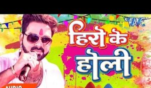 Superhit Holi Song - Hero Ke Holi - Audio JukeBOX - Pawan Singh & Akshara - Bhojpuri Holi Songs