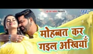 NEW Superhit Song 2017 - Pawan Singh - Mohabbat Kar Gail - Superhit Film (SATYA) - Bhojpuri Sad Song