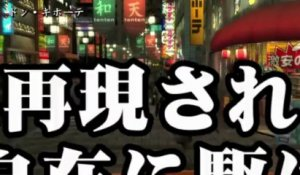 Yakuza 1 & 2 HD - Gameplay trailer Wii U
