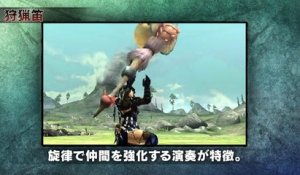 Monster Hunter X - Cor de chasse