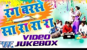 Rang Barse Sa Ra Ra Ra || 2016 || Video JukeBOX || Bhojpuri Hot Holi Songs