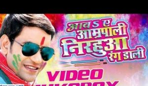 Aawa Ae Amarpali Nirahua Rang Dali - Dinesh Lal - Video JukeBOX - Bhojpuri Holi Songs 2016