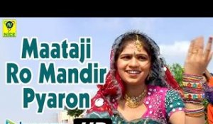 Maataji Ro Mandir Pyaron | Devotional Hit Song | Video | Rajasthani