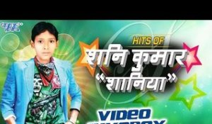 Hits Of Shunny Kumar Shaniya || Vol 1 || Video JukeBOX || Bhojpuri Hot Songs 2016 new