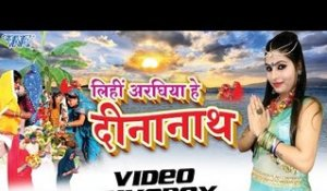 Lihi Aragiya Ae Dinanath - Sanjana Raj - Video JukeBOX - Bhojpuri Chhath Geet 2016 new