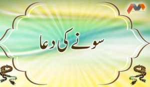 Sone Ki Dua - Dua Urdu Tarjumay Ke Saath - Masnoon Dua With Urdu Translation