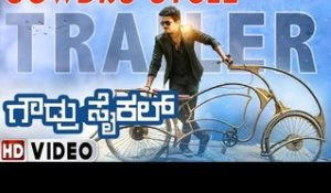 Gowdru Cycle - Trailer | HD Video | New Kannada Movie 2019 | Shasikanth,Bimbashree | Jhankar Music