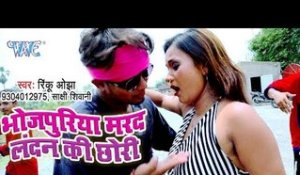 VIDEO SONG - Bhojpuriya Marad London Ki Chhori - Rinku Ojha - Bhojpuri Hit Songs 2018 new