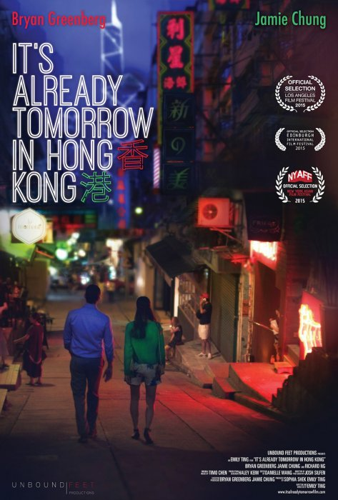 It's Already Tomorrow in Hong Kong : Affiche