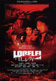 Affiche de Lorelei: The Witch of the Pacific Ocean