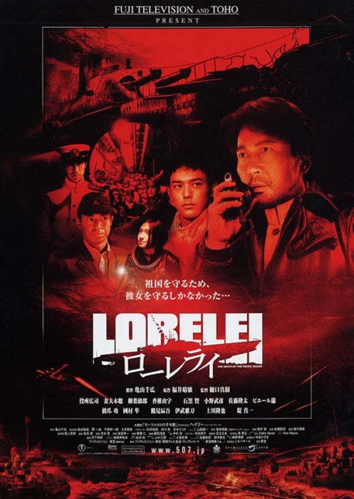 Lorelei: The Witch of the Pacific Ocean : Affiche
