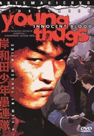 Affiche de Young Thugs : Innocent Blood