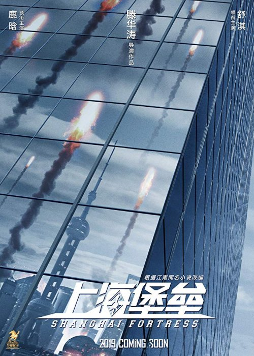 Shanghai Fortress : Affiche