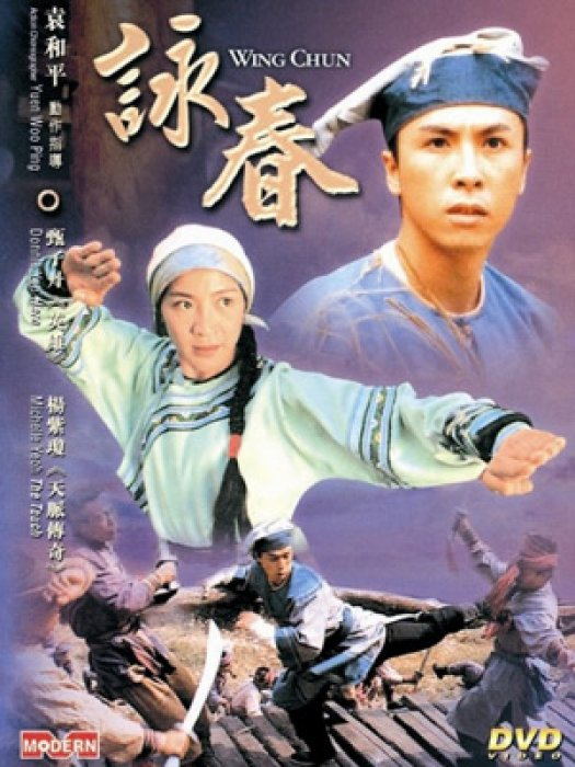 Wing Chun : Affiche