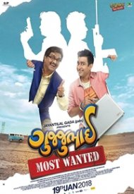 Affiche de GujjuBhai - Most Wanted