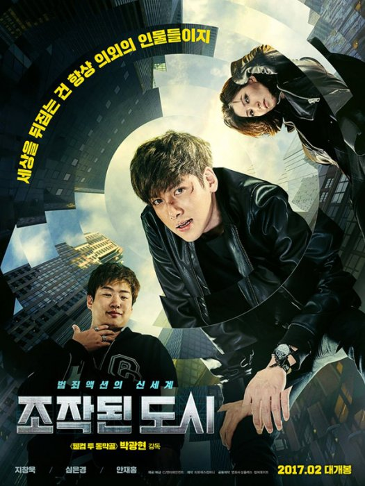 Fabricated City : Affiche