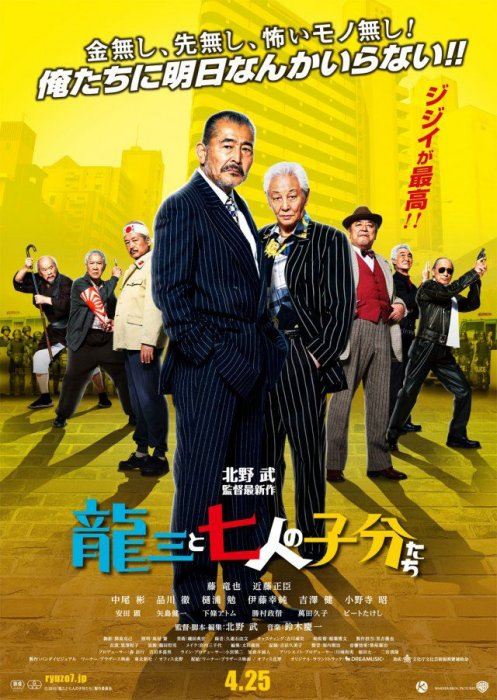 Ryuzo and the Seven Henchmen : Affiche